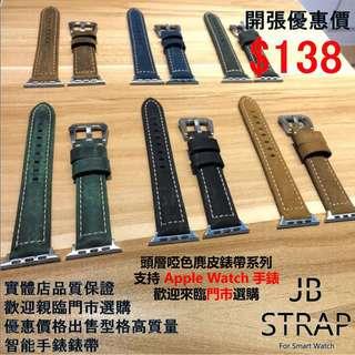 (熱賣款) Apple Watch 頭層啞色麂皮真皮錶帶 蘋果手錶錶帶 (錶扣及連接器可換顏色) 38mm/42mm Apple Watch full-grain leather Strap