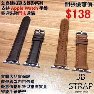 (熱賣款) Apple Watch 錶帶 真皮幼身銀扣 蘋果手錶錶帶 (連接器可換顏色) 38mm/42mm Apple Watch full-grain leather Strap