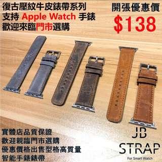 (熱賣款) Apple Watch 錶帶 復古真皮壓紋錶帶 蘋果手錶錶帶 38mm/42mm Apple Watch full-grain leather Strap
