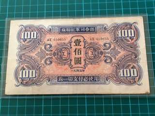 1945 Soviet Red Army Banknote 100 yuan