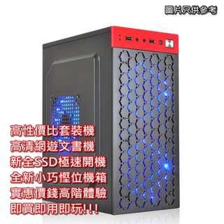 (PC03) 半新機 SSD 高清 電腦 文書機 睇片 打機 網遊 LOL CSGO Fortnite 英雄聯盟 絕對武力