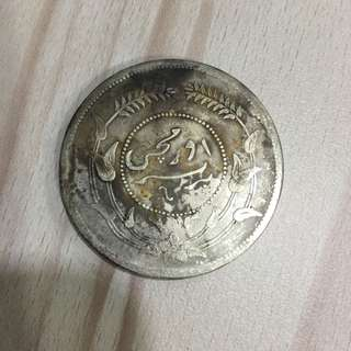China 1917 Xinjiang 1 Tael silver coin