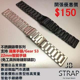 Apple Watch / Samsung Gear S3 通用 不銹鋼錶帶(三珠)系列 38/42mm 22mm 黑色/銀色 (免工具拆除鏈節)蘋果手錶錶帶 Gear S3 錶帶
