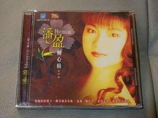 Music CD brand new Michelle pan ying xinyao album  潘盈倾心集全新