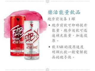 FAB樂活能量飲品(原味)(現訂購一打 照價85折優惠)