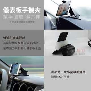 儀表板手機夾 汽車用中控台夾式平視可旋轉 手機導航車架彈力夾 防滑手機夾手機架GPS行車記錄器導航 簡易安裝