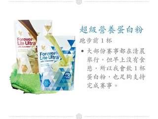 超級營養蛋白粉(香草味)(現訂購 照價85折)