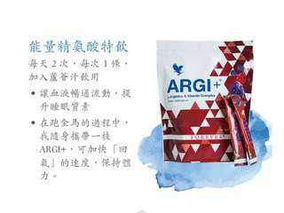 能量精氨酸特飲 ARGI+ (現訂購 照價85折)