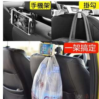 新款 車用頭枕手機夾 汽車後座手機夾 單車 後座兩用掛勾杯夾 360度可調旋轉 夾子5cm~9.5cm