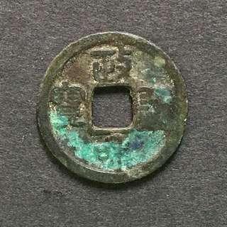China 1111 - 1117 Cheng Ho Tung Pao Northern Sung AD 960-1127