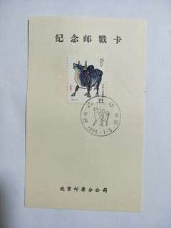 China Stamps card T102 Ox