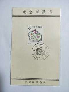 China Stamps card T112 Rabbit