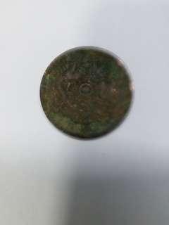 大清古銅幣兩個