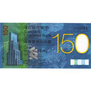 求2009年渣打150元紀念鈔(號碼品相不拘)