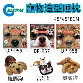 🚚 日本Marukan品牌 吉娃娃,貴賓狗,臘腸狗樣式睡枕