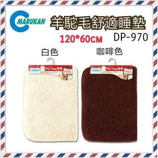 🚚 日本Marukan 羊駝毛寵物睡墊(LL號) DP-970可手洗 /白色/咖啡色
