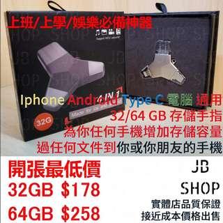 iPhone / Android 手指 iPhone / Android USB 隨身碟 32gb/64gb USB 儲存手指 手機儲存器 lightning USB flash drive 四合一 Type-c (1)