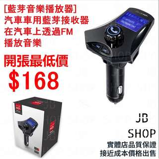 [藍芽音樂播放器!!] 汽車車用藍芽接收器 FM 免提, M7S! Car M7S handsfree Car Bluetooth FM Music Transmitter Bluetooths Car Kit MP3 Charger. (100%new) (1)