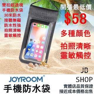 (潛水遊水影相必備) 手機 IPX8 防水手機袋 手機套 防水套 防水袋 多種顏色 (Joyroom)