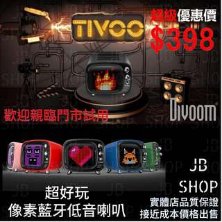 Divoom Tivoo 圖元無線藍牙迷你鬧鐘小音箱手機插卡低音炮便攜音響 喇叭 (好玩又好音質) 歡迎親臨門市試用 (1)