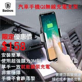 Baseus 汽車無線充電3M貼支架版本 QI充電 汽車無線充電 (1)