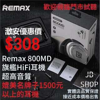 (超靚聲) Remax 800MD 旗艦高端 圈鐵耳機 HiFi 耳機 有線耳機 入耳式耳機 重底音 高音靚 超高音質