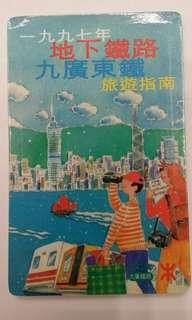 1997年地下鐵路九廣東鐵地下指南😀😆😄