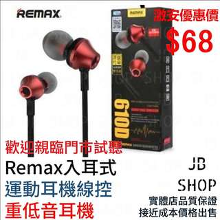 (又平又好聲) Remax 入耳式運動耳機線控重低音耳機 有線耳機 入耳式耳機 RM-610D (1)