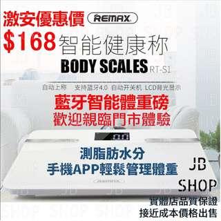 Remax 藍牙智慧體重磅 測脂肪水分電子磅 手機APP輕鬆管理體重 (1)