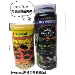 🚚 高蛋白乾蝦/挑嘴幼澤龜全營養天然蔬菜蝦肉棒