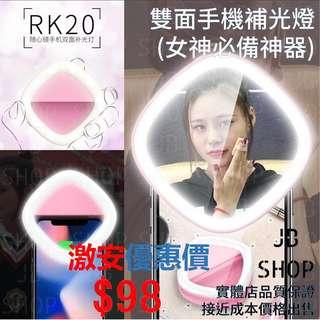 雙面手機補光燈 RK20 自拍燈 自拍鏡 可以當鏡用 女神是這樣鍊成的…(女神必備神器) (1)
