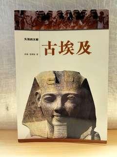 失落的文明系列:古埃及