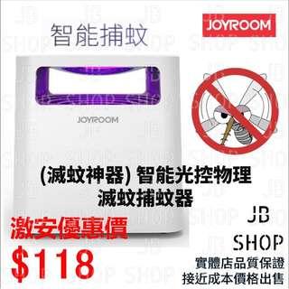 (滅蚊神器) JOYROOM 智慧光控物理 滅蚊捕蚊 滅蚊器 捕蚊器 (1)
