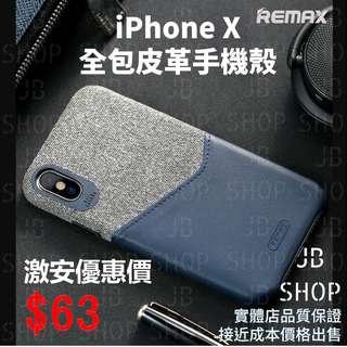 (iPhone X手機殼) 靚仔全包皮革手機殼 手機套 手機皮套 口袋可放卡 (Remax)(1)