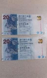 同號碼港幣2O元 全新 靓號碼
