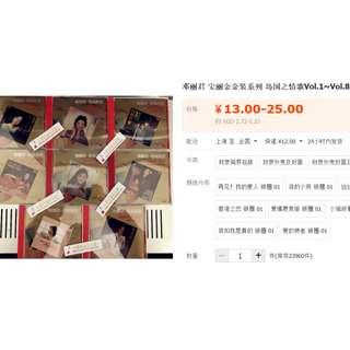 邓丽君 - 宝丽金 金装系列 高仿碟CD
