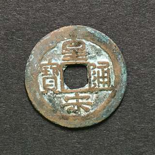China coin 1038 - 1039 Huang Sung Tung Pao six varieties 2 Northern Sung AD 960-1127