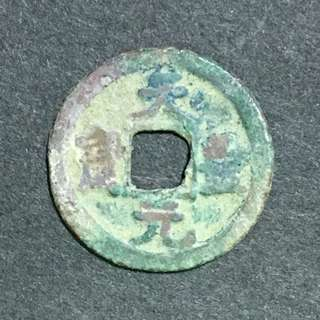 China cash 1023 - 1031 Tien Sheng Yuan Pao Northern Sung AD 960-1127