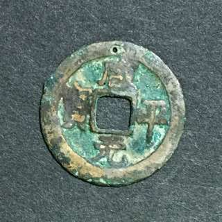 China coin Ad 998 - 1004 Hsien Ping Yuan Pao HOLE AT TOP Northern Sung AD 960-1127