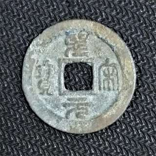 Northern Sung coin China 1101 Sheng Sung Yuan Pao 6 specimens