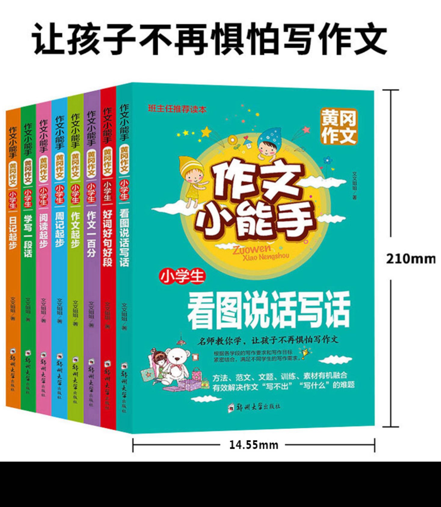 Chinese Creative writing, Books & Stationery, Children\'s Books on ...