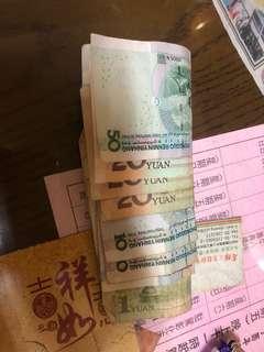 🚚 人民幣