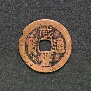 Ching Dynasty 1644-1911 China 1851-61 Hsien Feng chung pao Yunnan mint