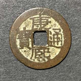 Ching Dynasty 1644-1911 China 1677 Kang HsI Tung Pao,cast in- kwangtung mint