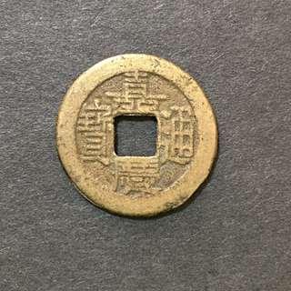 Ching Dynasty 1644-1911 China 1796-1820 Chia Ching  Tung Pao Revenue mint