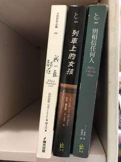 外國翻譯小說