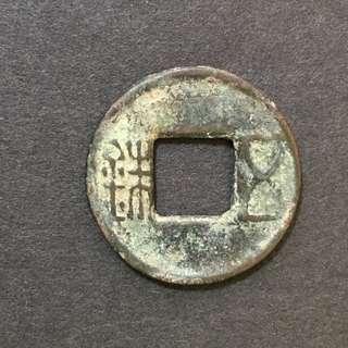 Sui dynasty Wu Shu 589-618