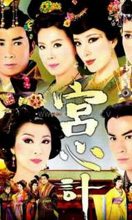 官心计 beyond the realm of conscience TVB drama DVD