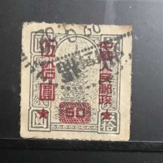 China pagoda stamp Overprint in red