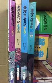 🚚 [二手]臺灣生活日記 (1~12月份介紹,全套4本)東華書局